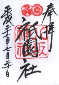 240八坂神社