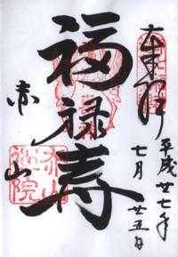 251赤山禅院01