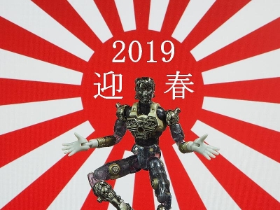 謹賀新年2019b