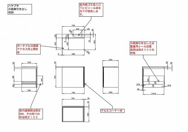 ハヤブサ冷蔵庫2引き出し収納図-1