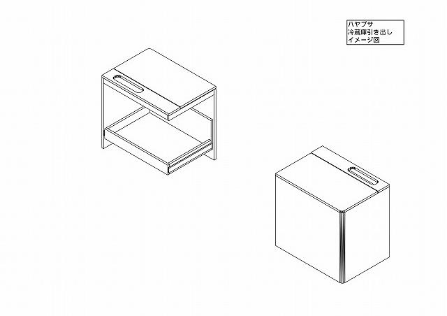 ハヤブサ冷蔵庫引き出しイメージ-1