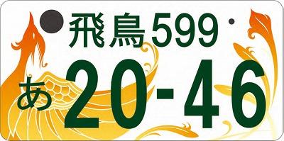 asuka-number-20201203.jpg
