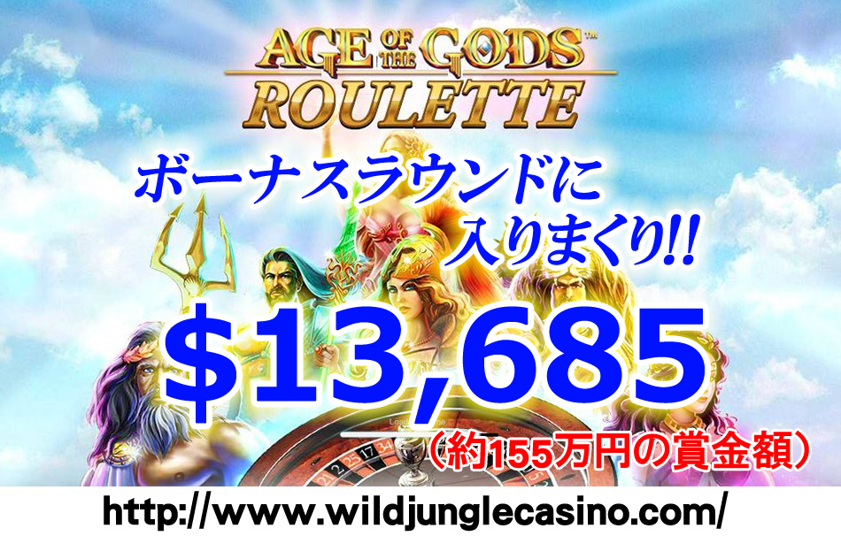 Age of the Gods™ Roulette_JP