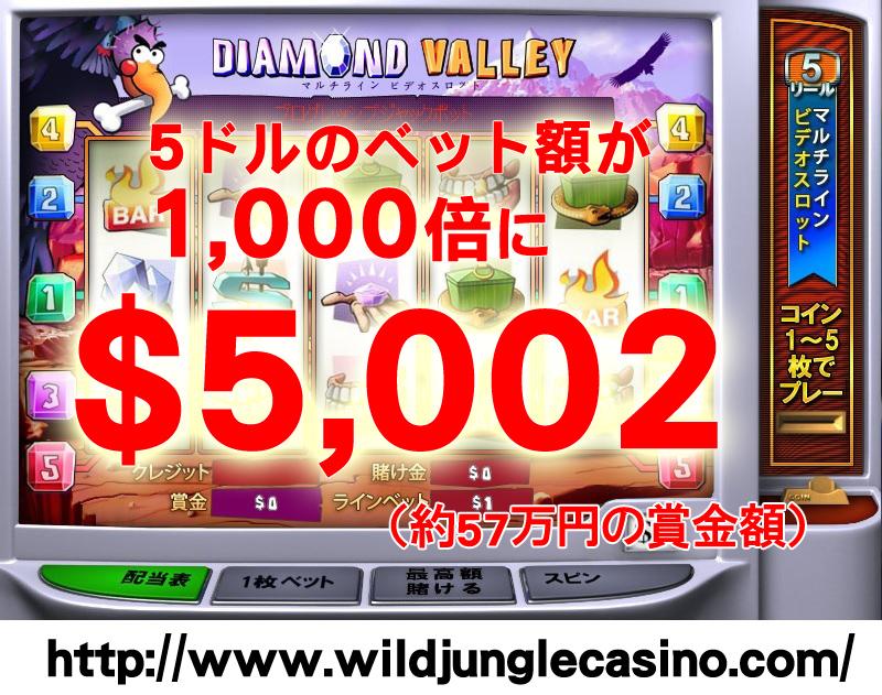 Diamond valley_JP