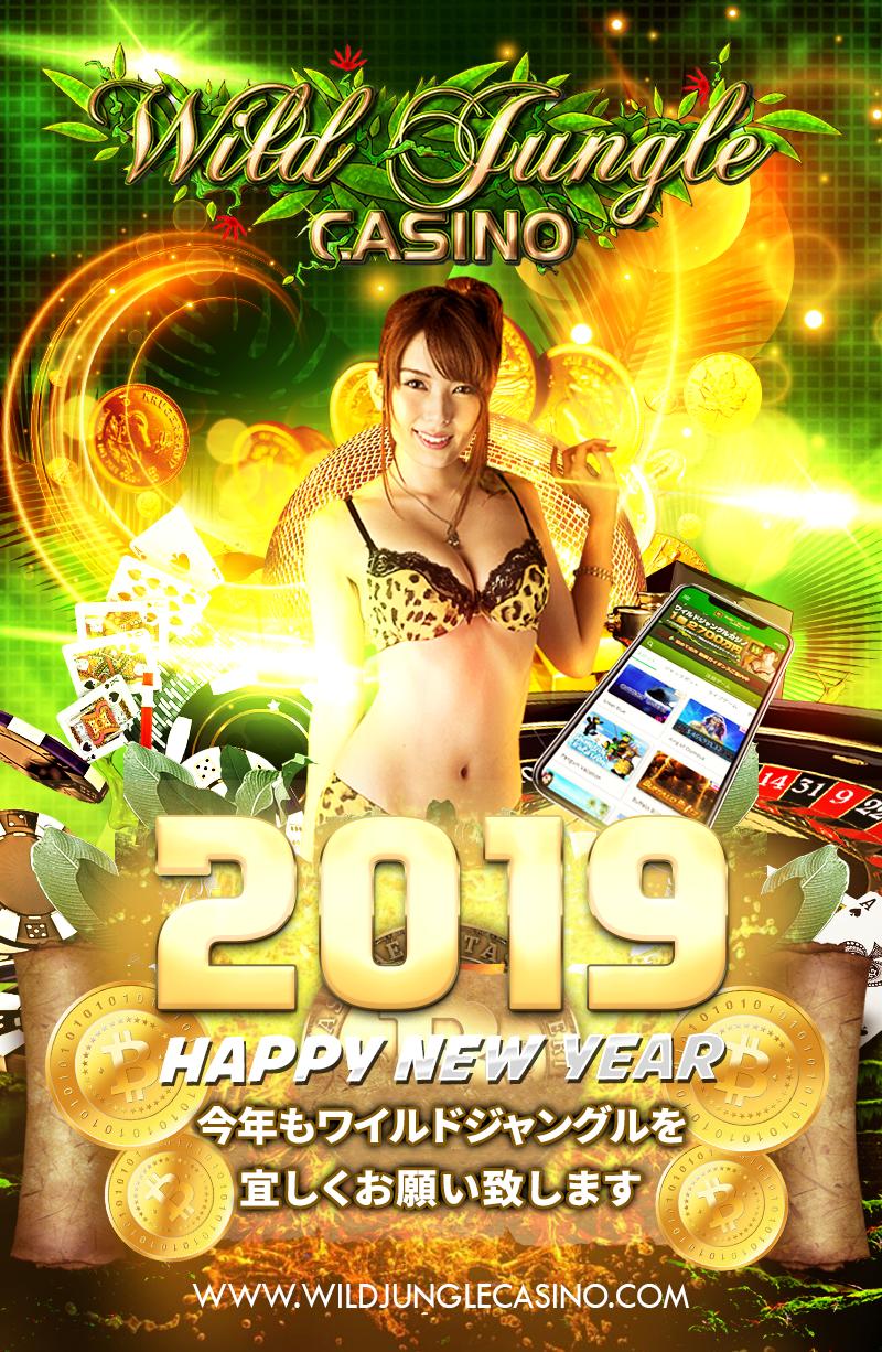 年賀状ワイルドジャングルカジノ2019