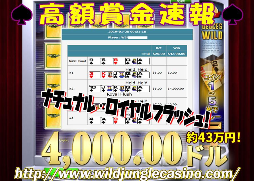 高額賞金速報:4ライン Deuces Wild $4,000.00ドル