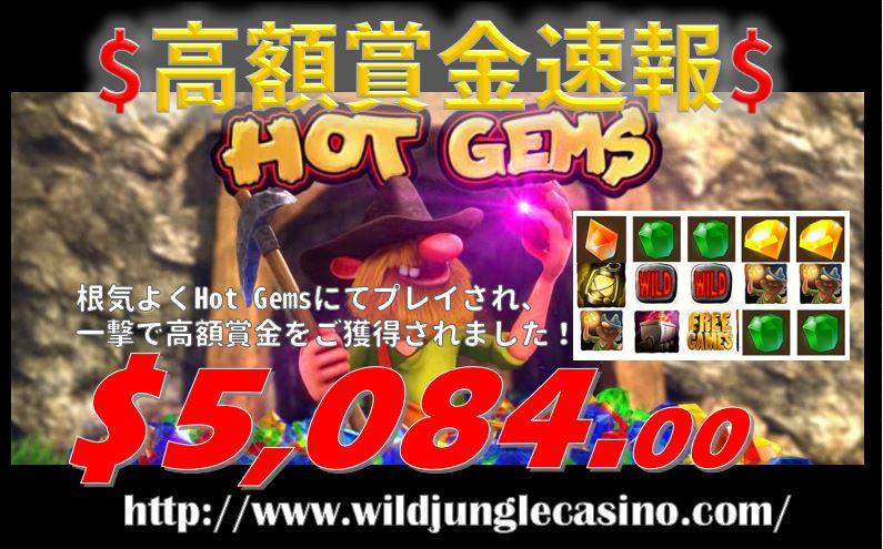 HOTGEM1225.jpg