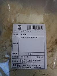 プードル 業務 スーパー アーモンド