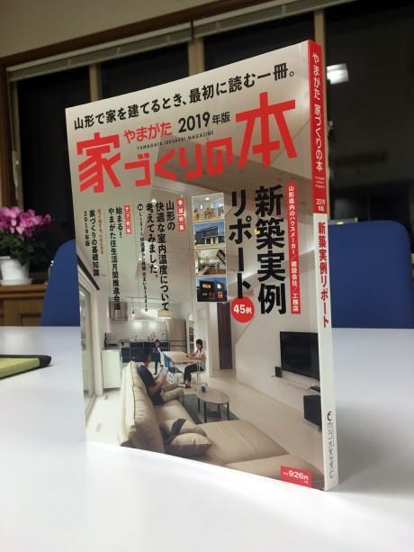 20181228家づくり (1)