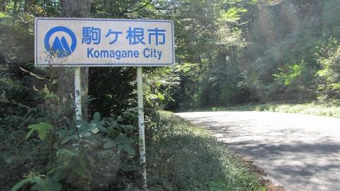 峠の駒ヶ根市の看板をパチリ。あんまり字面を見ないので。