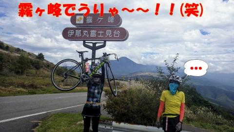 霧ヶ峰でうりゃー(笑)!