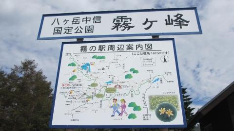 霧ヶ峰全景のマップです。
