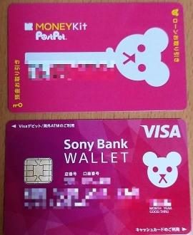 デビットカードをMUFGからソニー銀行へ変更