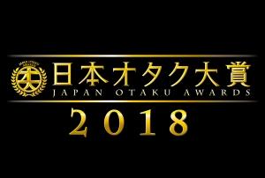 オタク大賞2018