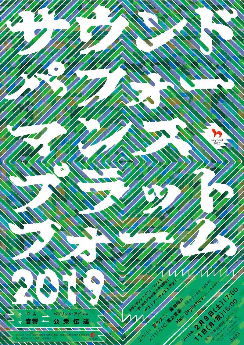 2019_2_11 愛知県芸術劇場_1のコピー