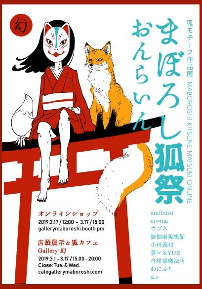 【まぼろし狐祭おんらいん】告知2