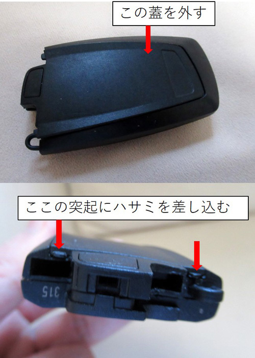 リモコンキー電池交換kai