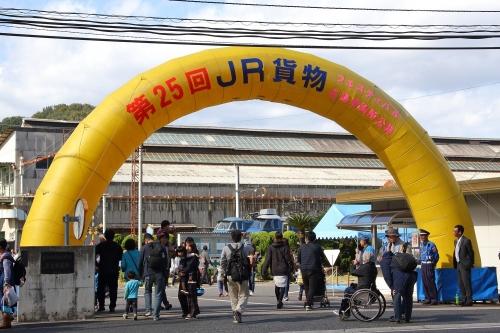 第25回JR貨物フェスティバル 広島車両所公開