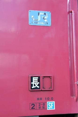 第25回JR貨物フェスティバル 広島車両所公開 EF500-901