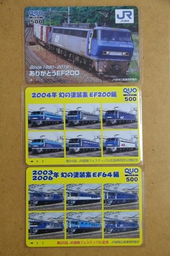 第25回JR貨物フェスティバル 広島車両所公開 限定Quoカード