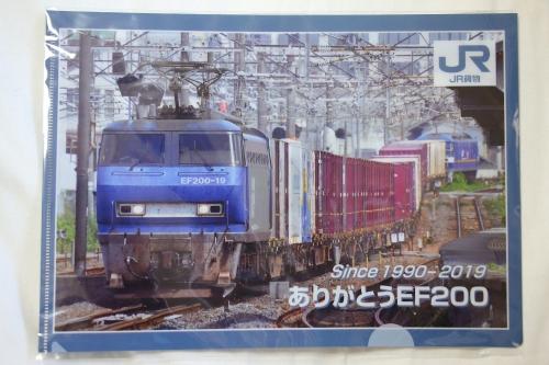 第25回JR貨物フェスティバル 広島車両所公開 EF200クリアファイル