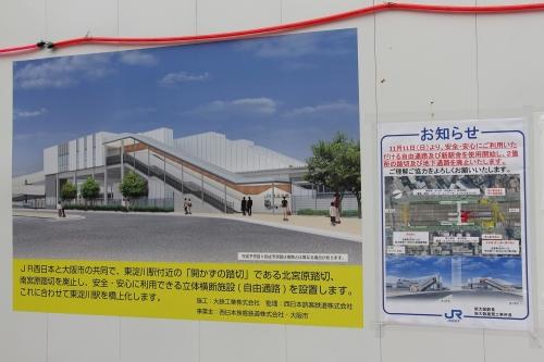 JR東淀川駅新駅舎