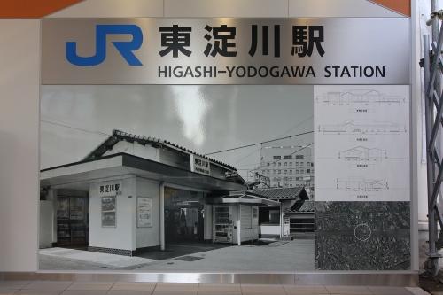 JR東淀川駅橋上駅舎(東口) 2018.11.11