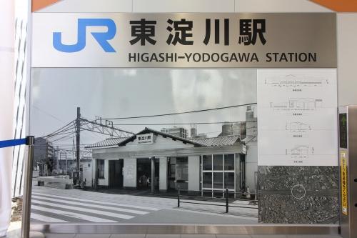 JR東淀川駅橋上駅舎(西口) 2018.11.11