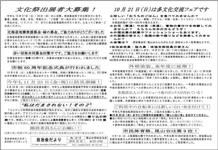 jichikaidayori181010.jpg