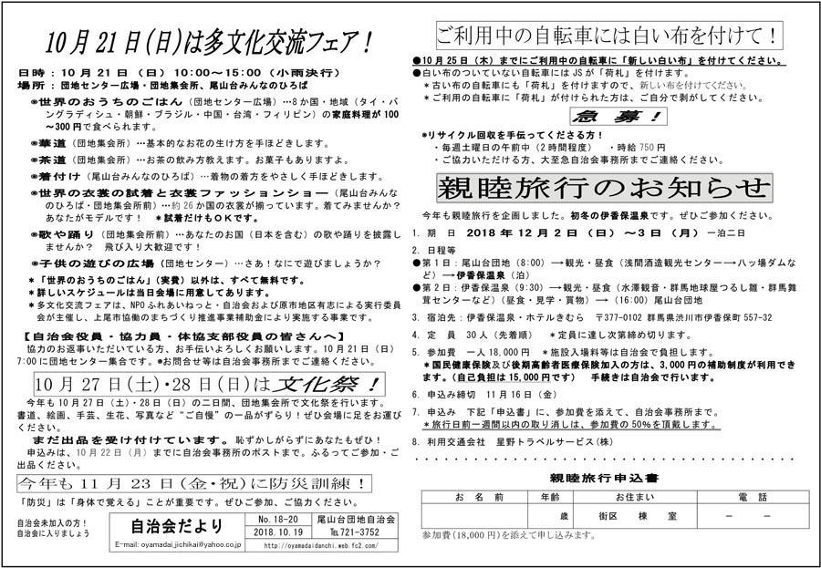 jichikaidayori181019.jpg