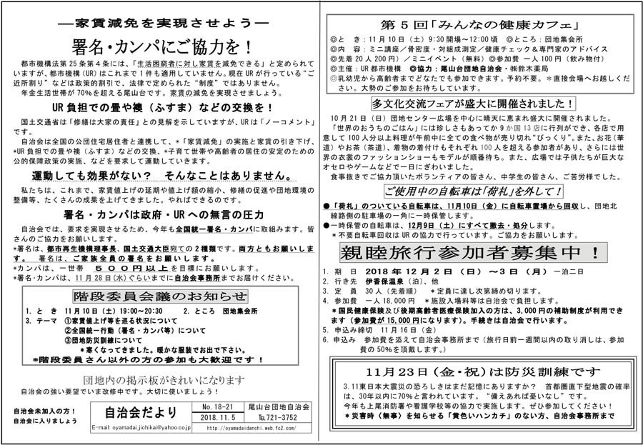 jichikaidayori181105.jpg