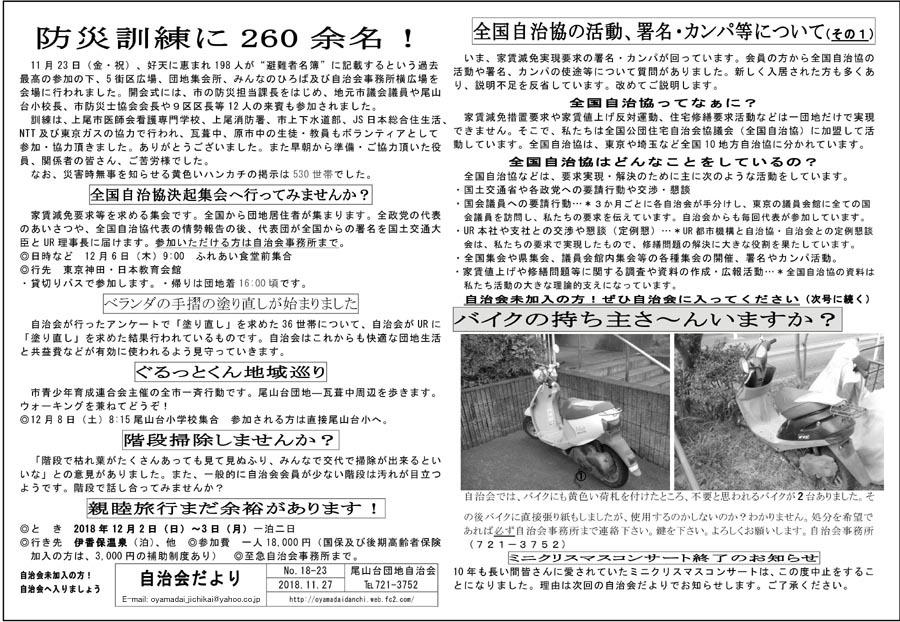 jichikaidayori181127.jpg