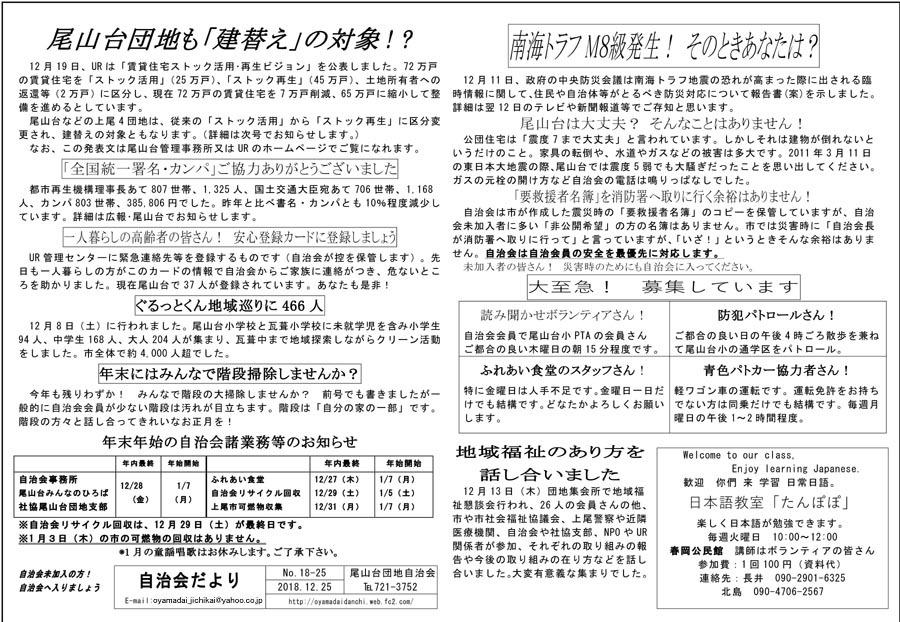 jichikaidayori181225.jpg