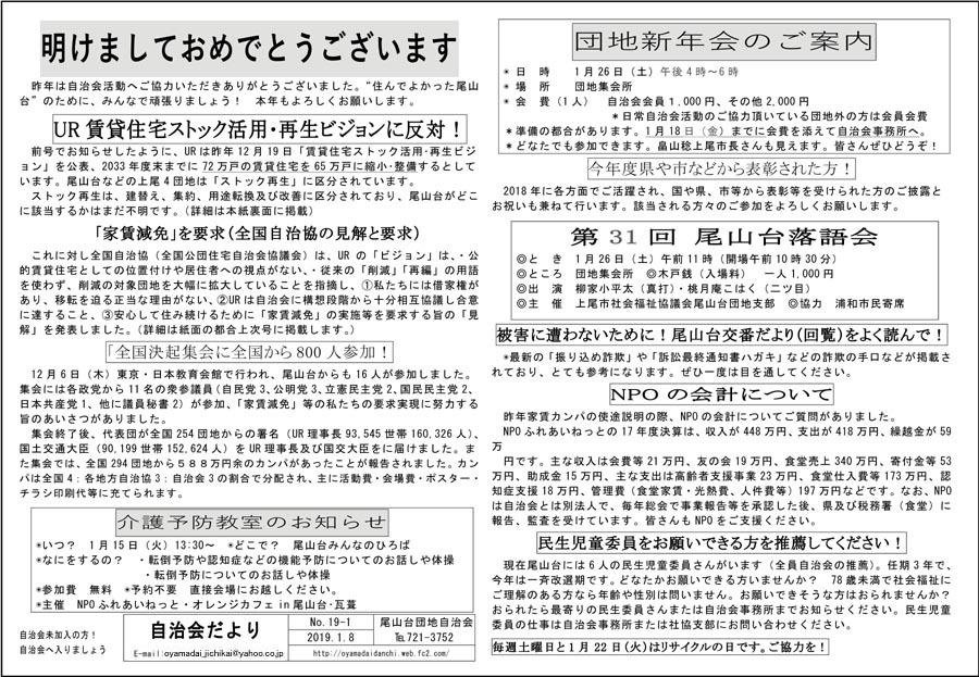 jichikaidayori190108.jpg