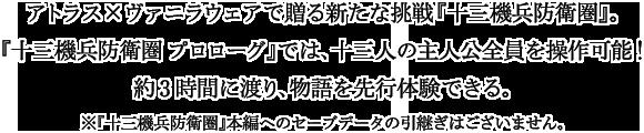 prologue_txt_20190108224631f42.png