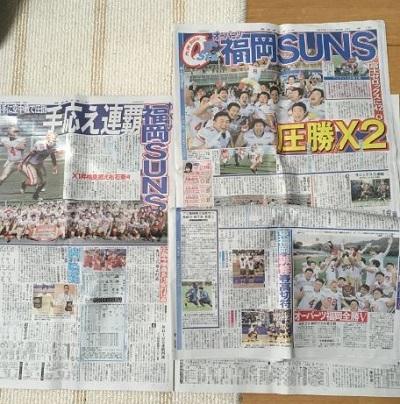 20181126妹のオーパーツ福岡SUNSの新聞コレクション