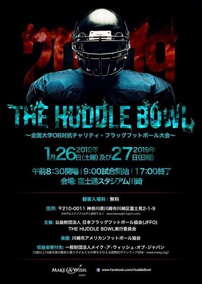 20190123The Huddle Bowl 2019のポスター画像