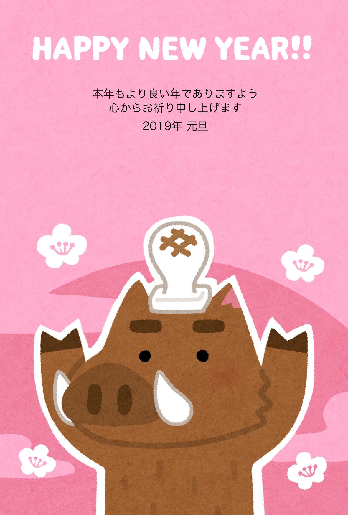 atataka_inoshishi_goods.jpg