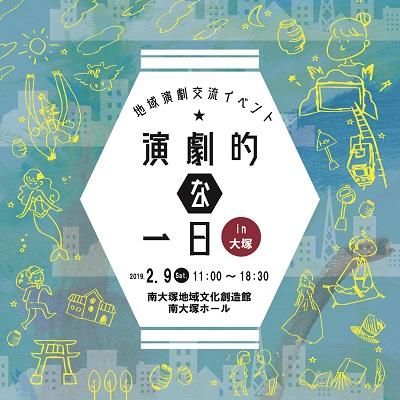 engekiteki_square_HP.jpg