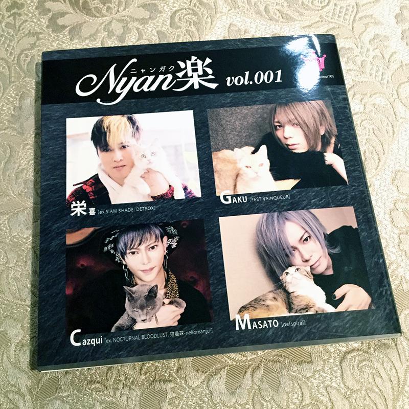 Nyan楽 333music ダミアン パンタレイ panta Cazqui 池上 大田区 猫店長 ギャラリー