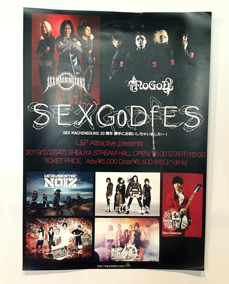 猫曼珠 nekomanju セックスマシンガンズ SEXGoD2019 渋谷ストリームホール