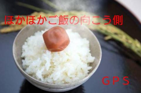 『ほかほかご飯の向こう側』 byGPS