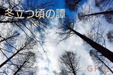『冬立つ頃の譚』  byGPS