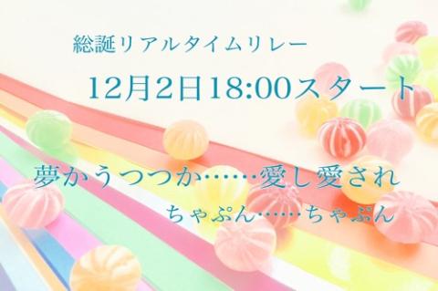総誕イベント始まります♥