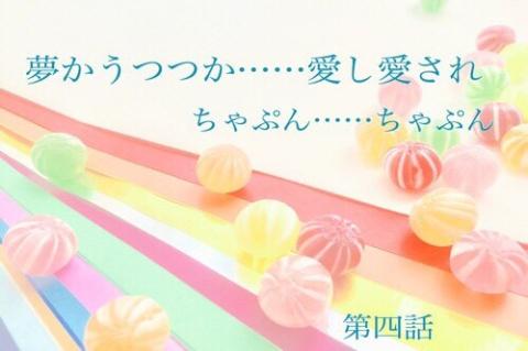 『夢かうつつか 愛し愛され ~ちゃぷん ちゃぷん~』 総誕イベント第四話