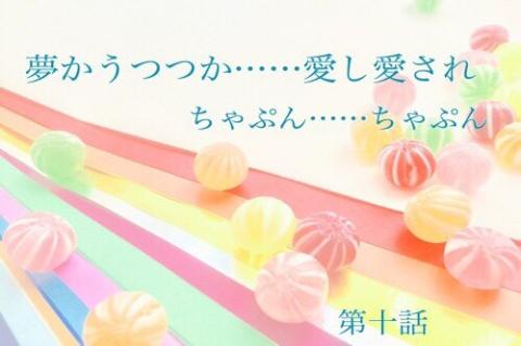 『夢かうつつか 愛し愛され ~ちゃぷん ちゃぷん~』 総誕イベント第十話
