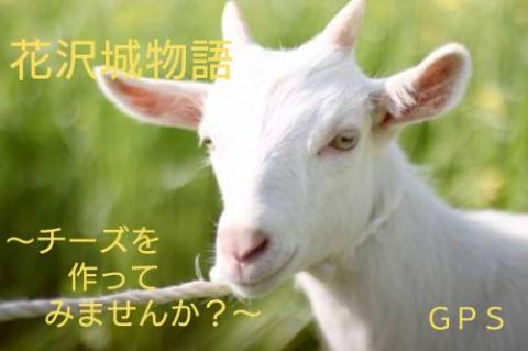『花沢城物語~チーズを作ってみませんか?~』 byGPS
