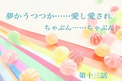 『夢かうつつか 愛し愛され ~ちゃぷん ちゃぷん~』 総誕イベント第十三話