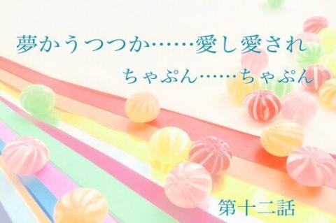 『夢かうつつか 愛し愛され ~ちゃぷん ちゃぷん~』 総誕イベント第十二話