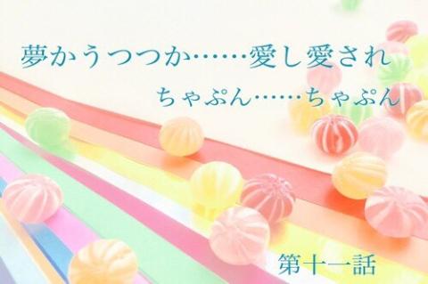 『夢かうつつか 愛し愛され ~ちゃぷん ちゃぷん~』 総誕イベント第十一話